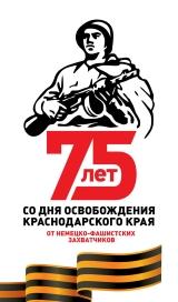 75 лет со дня освобождения Краснодарского края от немецко-фашистских захватчиков