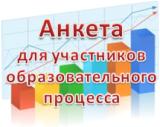 Анкета для участников образовательного процесса