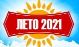 ЛЕТО 2021