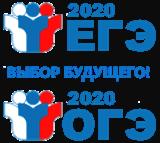 ЕГЭ, ОГЭ - 2020