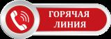 ГОРЯЧАЯ ЛИНИЯ ДО