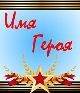 ИМЯ ГЕРОЯ