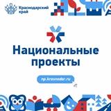 «Национальные проекты. Краснодарский край»
