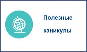 rekomendacii-po-distancionnomu-obucheniyu-4
