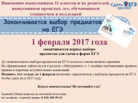 EGE2017-registration